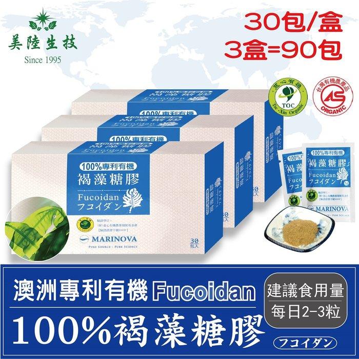 【美陸生技】100%澳洲專利有機褐藻糖膠粉【30包/盒(禮盒),3盒下標處】AWBIO