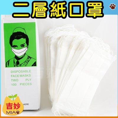 [口罩]雙層紙口罩 拋棄式口罩 紙口罩...