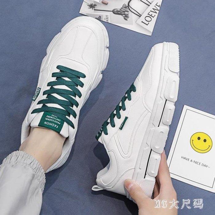 夏季透氣潮流男鞋百搭運動休閒板鞋男士小白白鞋白色老爹學生潮鞋 FX5715--凡卡
