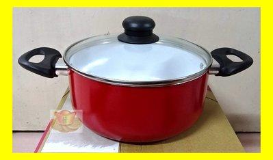 全新 固鋼 紅色法拉利白陶瓷湯鍋 雙耳 含蓋 20cm 不沾鍋 約2L 電磁爐適用 鍋蓋為強化玻璃 導熱快速 ♥不買不爽