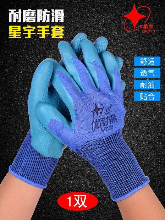 預售款-A688優耐保勞保防護手套浸膠耐磨防割防刺防滑水塑膠工作橡膠#安全帽#安全用品#工地安全帽#防護用品