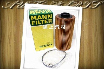 線上汽材 德國MANN 機油芯/機油濾清器/HU938/4X E32 E34 E38 E39 E53 M60 M62