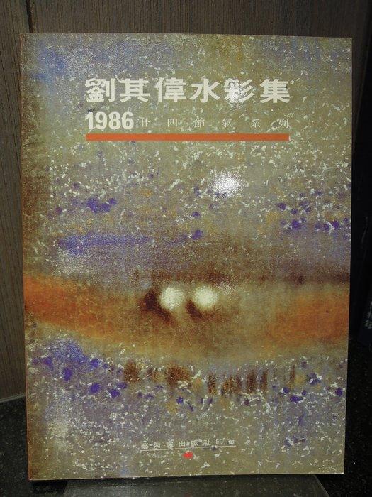 茉莉台大店:*絕版*劉其偉《劉其偉水彩集─1986二十四節氣系列》1986 藝術家初版  _B2