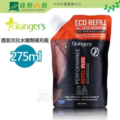 《綠野山房》Granger's 透氣衣抗水噴劑補充瓶 PERFORMANCE REPEL PLUS GRF204#100