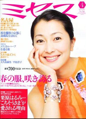 紅蘿蔔工作坊/日本婦女雜誌 ~ ミセス NO.700 (2013/4月) 9J