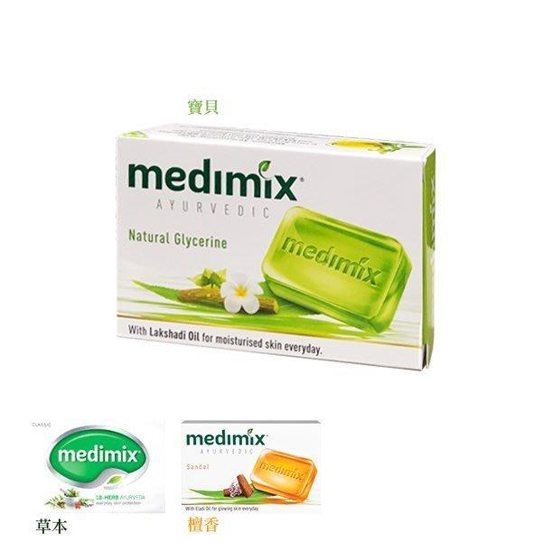 ☆小紅帽美妝☆ MEDIMIX 印度綠寶石皇室藥草浴 美肌皂125g 最新版【V117766】
