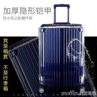現貨 透明PVC箱套加厚耐磨防水行李箱保護套旅行箱防塵罩袋24/26/28寸  橙子百貨