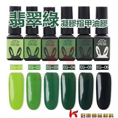 【CHE GEL 翡翠綠系列】 凝膠指甲油 綠色 淺綠 翡翠綠 深綠 草綠 光撩膠  光撩指甲油膠☆好康飾品材料☆