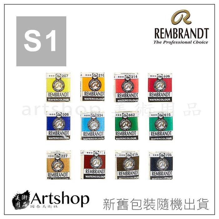 【Artshop美術用品】荷蘭 REMBRANDT 林布蘭 專家級塊狀水彩「S1級 單色販售」