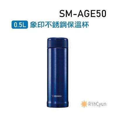 【日群】ZOJIRUSHI象印0.5L不銹鋼保溫杯 SM-AGE50-AC
