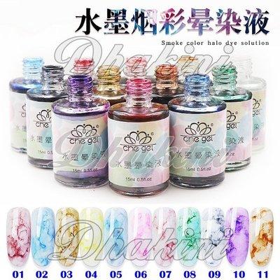 ❤現貨破盤價❤~《水墨烟彩暈染液》~有12色可選擇,可製作暈染、大理石紋漸變 日系水染液~單瓶銷售區