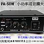 【昌明視聽】J&B PA- 50W 小功率混音擴大機 ...