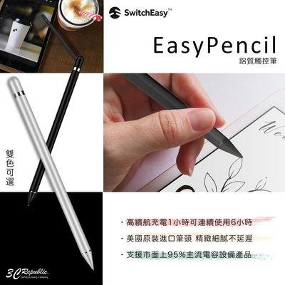 SwitchEasy Easypencil 鋁合金 磨砂 高續航 流暢 不延遲 適用 ipad iPhone 觸控筆