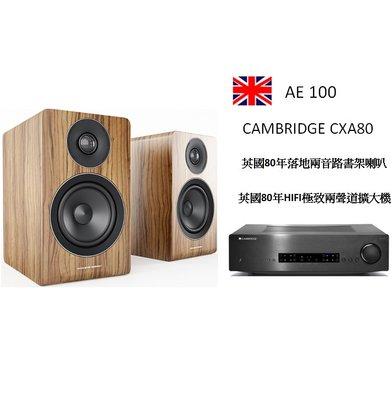 新竹音響推薦(鴻韻音響) Hi Fi英國 AE100喇叭+英國Cambridge Audio CXA80