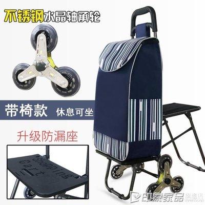 買菜車小拉車便攜購物車爬樓手拉車拉桿車可坐帶座椅可折疊手推車HLDD