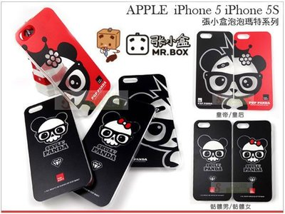 日光通訊@張小盒 Apple iPhone 5 iPhone 5S 泡泡瑪特系列 動漫手機殼 3D彩雕工藝保護殼 背蓋硬殼