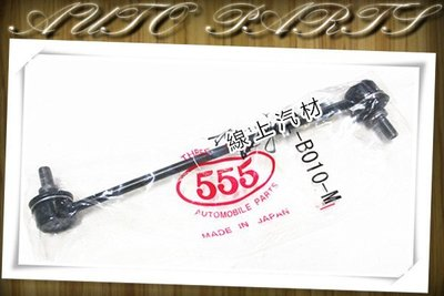 線上汽材 日本555 李仔串/前X1 FORTIS 07-/OUTLANDER 2.4 08-13