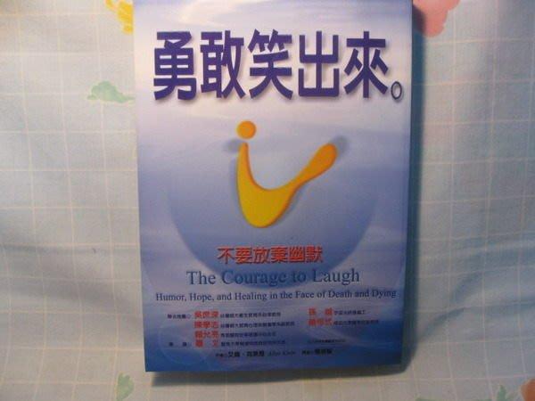 【愛悅二手書坊 05-06】勇敢笑出來 艾倫.克萊恩 平裝
