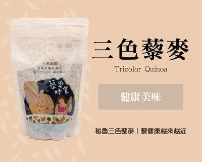 【祕魯三色藜麥500克*2包+贈1000ml密封罐】-高營養好食 白藜麥、黑藜麥、紅藜麥