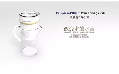 美國製造 ParadisePURE 佩瑞普 家用淨水瓶連濾芯  (NSF,ANSI53,鉛水.LOCK and KEY)
