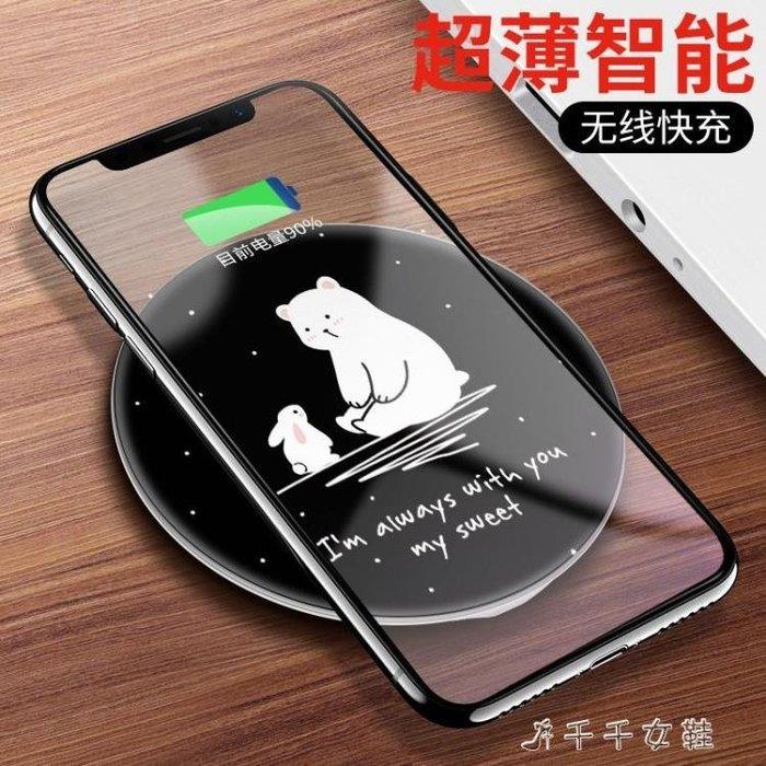 iPhoneX無線充電器蘋果8手機卡通8Plus三星s8快充s7QI專用板8P八X
