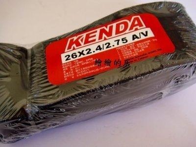 【繪繪】 KENDA 建大 26x2.4 26x2.5 26x2.6 26x2.7 美式內胎 下坡車 越野胎用 加厚型美式汽嘴