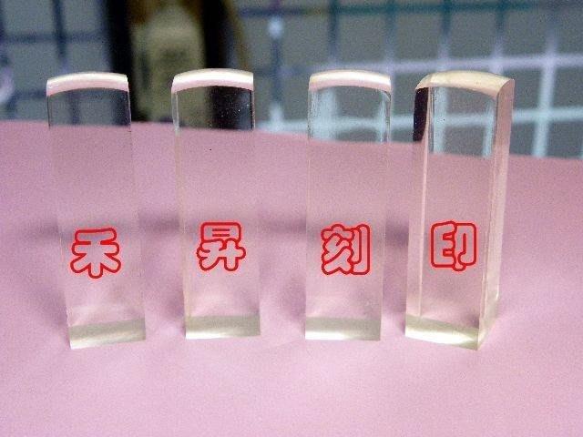 仿水晶~4分透明壓克力方章(含刻、並贈皮套或壓克力盒乙個、單支售價:100元)