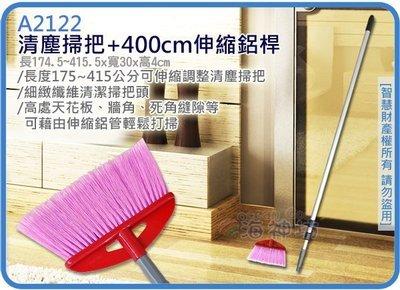 =海神坊=A2122 12吋清塵掃把+400cm三節伸縮鋁桿 地板 天花板死角 清潔公司 賣場 超商 門市 3入免運