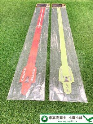 [小鷹小舖] EYELINE GOLF PUTTING SWORD 高爾夫 推桿練習器 推桿劍 創建簡單且有效的推桿練習