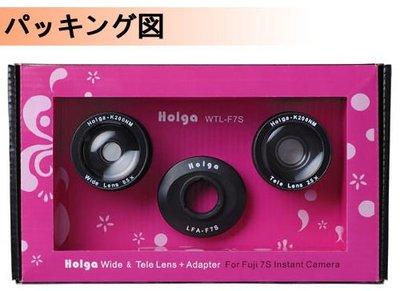 ☆eWhat億華☆ Holga WTL-F7S FUJI Mini 7S 拍立得專用 增距鏡 + 廣角鏡 還可拍LOMO暗角效果喔 現貨1