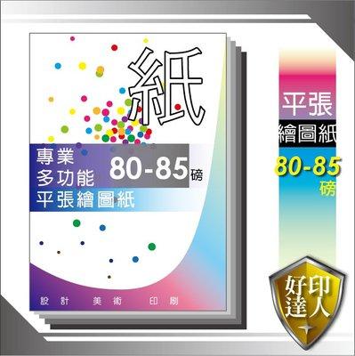 【好印達人+含稅運】 A1 平張紙 繪圖紙 (84.1CM*59.4CM 500張) CAD白紙/ DJ500/510