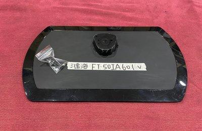 鴻海 FT-50IA601 腳架 腳座 底座 附螺絲 電視腳架 電視腳座 電視底座 拆機良品