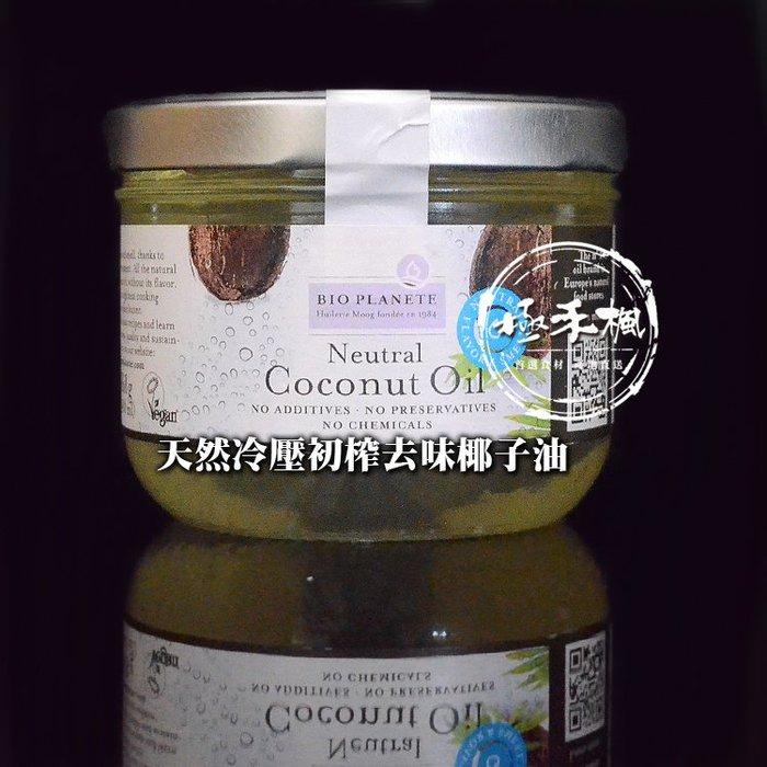 極禾楓肉舖~天然冷壓初榨去味椰子油