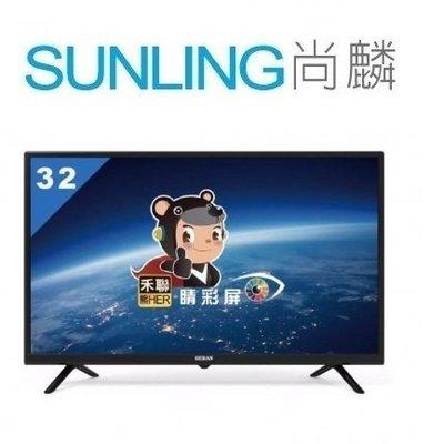 尚麟SUNLING 禾聯 32吋 LED液晶電視 HF-32VA1 (無視訊盒) 可用第四台機上盒 套房最愛
