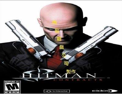 PC版 官方正版 肉包遊戲 PC STEAM Hitman Contracts 刺客任務:密約浮影