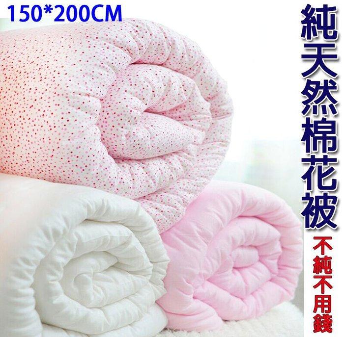 寶媽咪~純天然手工棉花被/兒童嬰兒被子/雙人床棉被/冬被/涼被任意尺寸厚度訂製(200*230*8斤棉花被)