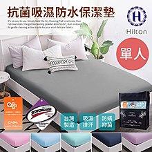 【保潔墊】日本大和專利抗菌 透氣防水床包式單人保潔墊/六色任選 Q370B0067