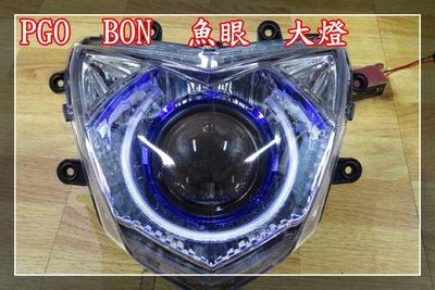 【炬霸科技】PGO BON 棒 125 魚眼 光圈 大燈 CCFL 電鍍 飾圈 HID LED 電磁閥 頭燈 原廠