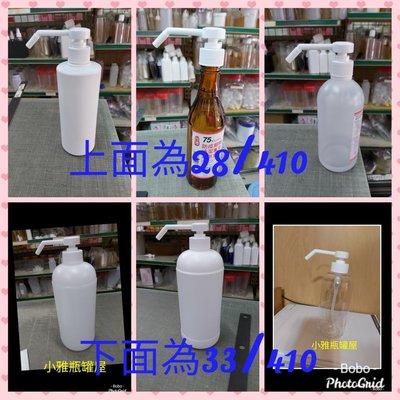 小雅瓶罐屋 酒精類乾洗手劑壓頭/消毒/乾洗手/下壓式噴頭(不含瓶身)下標區