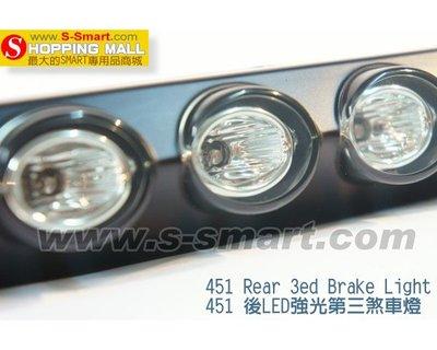 【S-Smart易購網】451豪華強光LED第三煞車燈(燻黑)