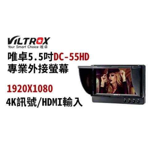 Viltrox 唯卓 DC-55HD 5.5吋專業外接液晶螢幕 1080P 10大功能 台南PQS