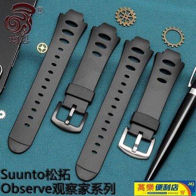 均思 頌拓 Suunto Observe X6HRM 觀察家手表帶 凸口防水硅膠16mm配件手錶配件 錶帶-台の星