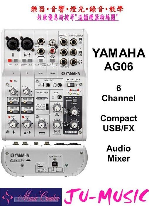 造韻樂器音響- JU-MUSIC - Yamaha AG06 多功能 錄音介面 錄音卡 工作站 錄音室 另有 AG03
