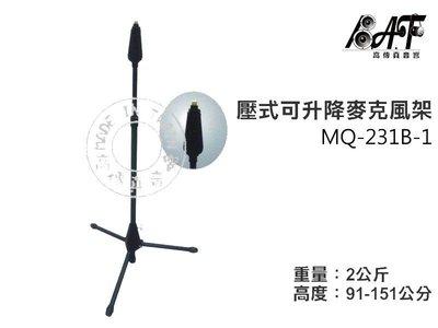 高傳真音響【MQ-231B-1】按壓式可升降麥克風架 樂團.活動.主持.會議(原K-203B)