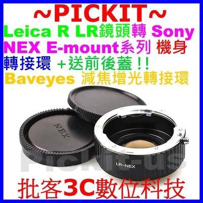 轉接環LR-NEX LEICA R LR鏡頭轉Sony NEX E卡口可在APS機身讓鏡頭恢復全片幅視角並增大1級光圈