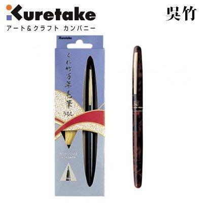 kuretake 吳竹 萬年毛筆 漆調黑軸 DU140-15C /支