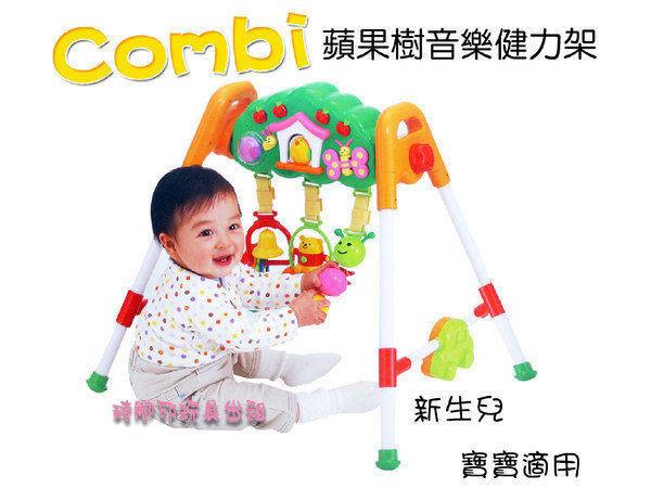 °✿豬腳印玩具出租✿°Combi 蘋果樹音樂健力架(4)~預約09/28