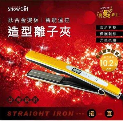 Show Girl HI-715J 造型離子夾 1入