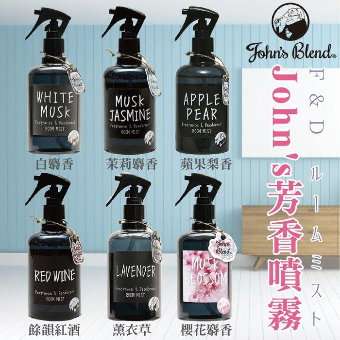 日本品牌【John's Blend】John's芳香噴霧(蘋果梨香/薰衣草/白麝香/櫻花麝香)