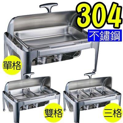 304不鏽鋼【可保溫】掀蓋式自助餐爐(雙格) 保溫爐 隔水保溫爐 歐式宴會爐